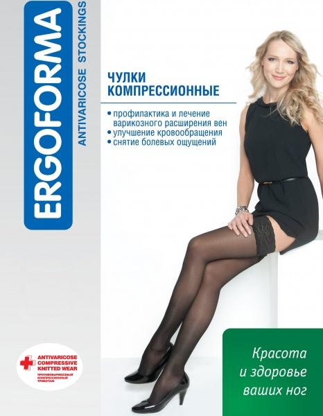 chulki-kompressionnye-profilakticheskie-ergoforma-201-korichevye