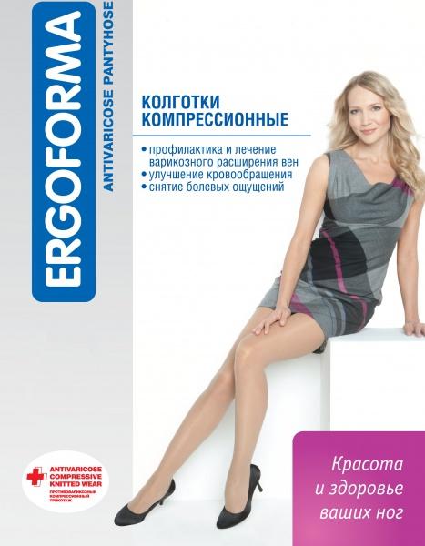 kolgotki-kompressionnye-profilakticheskie-ergoforma-102-korichnevye